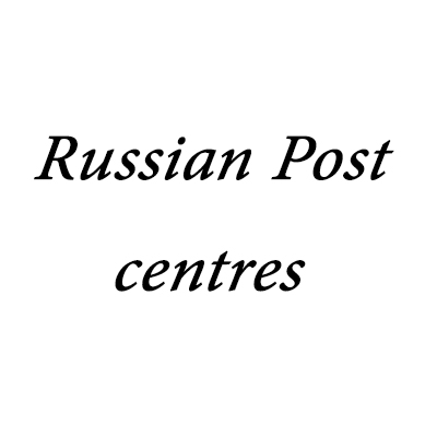 Russian Post centres